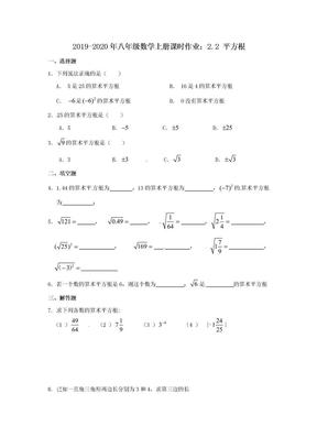 2019-2020年八年级数学上册课时作业:2.2 平方根.doc