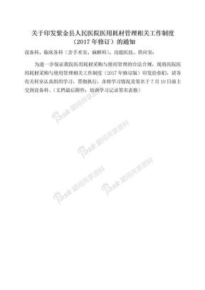 医用耗材管理相关工作制度(医院等级评审完整版).docx