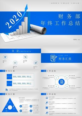蓝色财务部2020年终工作总结ppt模板.pptx