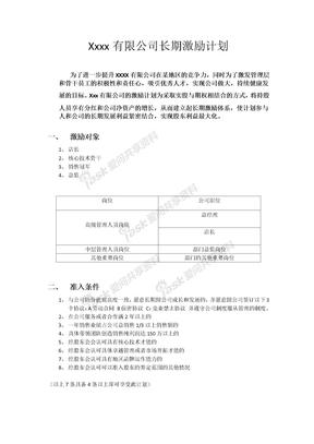美容院单店股权激励方案.doc