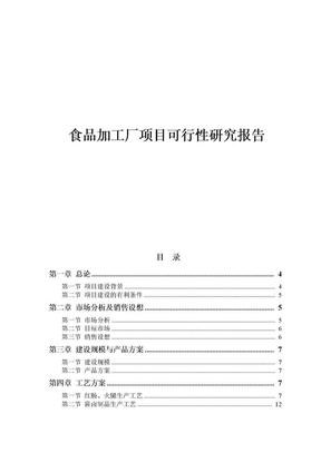 食品加工厂可行性的研究报告.doc