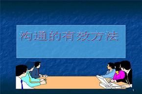 沟通的有效方法ppt课件.ppt