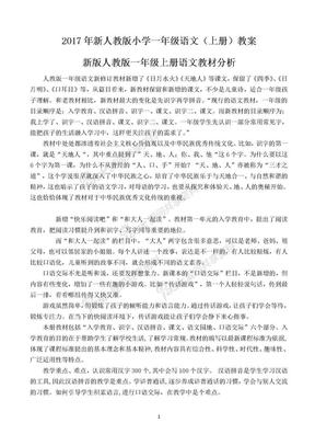 2017年新人教版小学一年级语文上册教案.doc