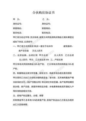 杭州合买房产合同.doc