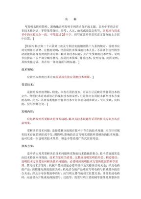 发明专利说明书(模板).doc