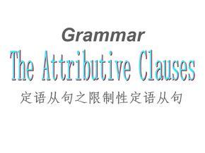高一英语:定语从句课件.ppt