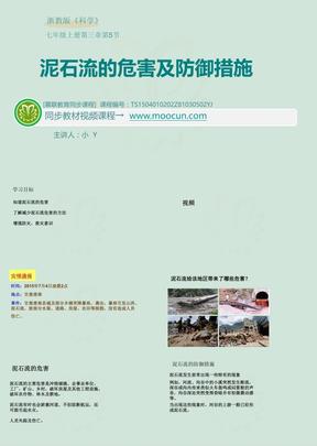 浙教版科学七年级上第三章3.5.2泥石流的危害及防御措施.ppt