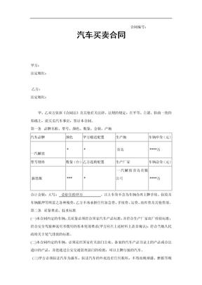 汽车4s店购车合同范本.doc