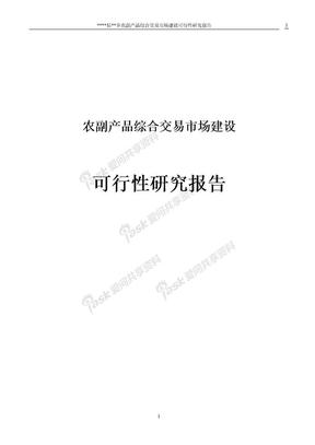 农副产品综合交易市场建设可行性研究分析报告.doc