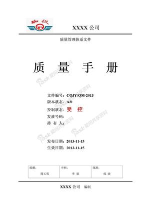 ISO9001管理手册.doc