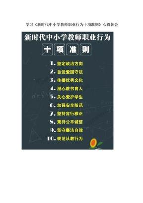 学习《新时代中小学教师职业行为十项准则》心得体会.docx