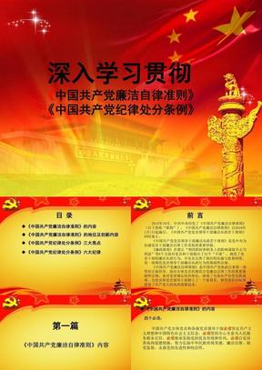 《中国共产党廉洁自律准则》+《中国共产党纪律处分条例》.ppt