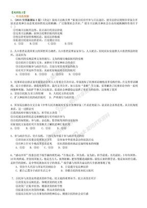 高中政治 总复习:公民篇——公民的政治生活巩 固练习.doc