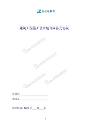 【名律师推荐】建筑工程施工总承包合同补充协议.doc