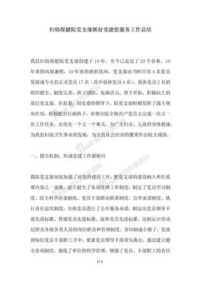 2018年妇幼保健院党支部抓好党建促服务工作总结.docx