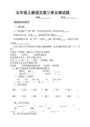 2019-2020年五年级第三单元测试题.doc