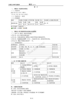 注册会计师-税法习题班讲义.doc