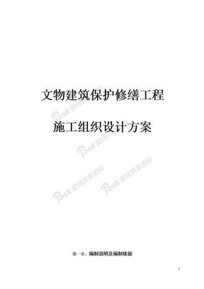 文物建筑保护修缮工程施工组织设计方案.docx
