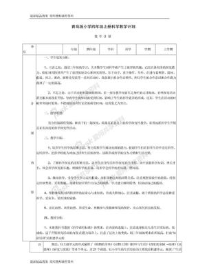 青岛版小学四年级上册科学教学计划.doc