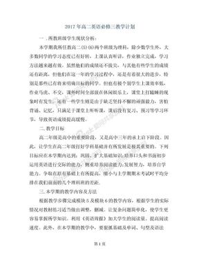 2017年高二英语必修三教学计划.doc