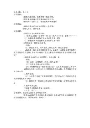 幼儿园小班语言教案.doc
