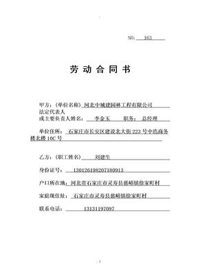 劳动合同劳动局监制.doc