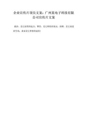企业宣传片顶尖文案广州某电子科技有限公司宣传片文案.docx