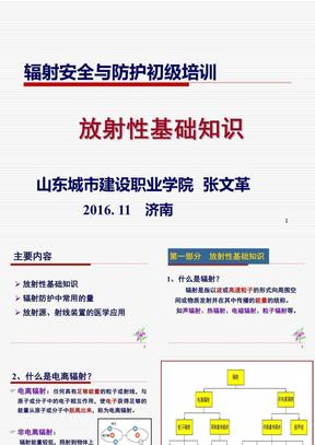 电离辐射防护与安全培训基础知识(修改版).ppt