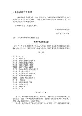 《成都市物业管理条例》.doc