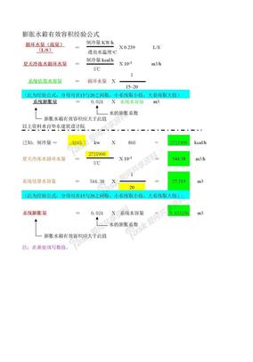膨胀水箱有效容积计算-暖通空调设计excel软件表格(自动计算).xls