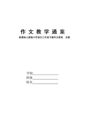 新课标人教版小学语文三年级下册作文教案 全册.doc