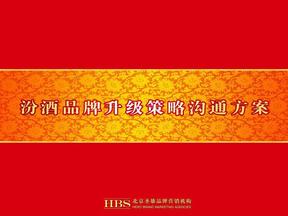 汾酒中国酒魂品牌升级策略方案(北京圣雄品牌邹文武).pdf