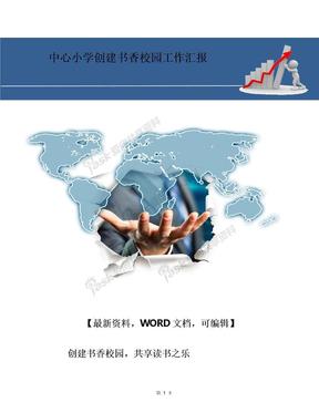 中心小学创建书香校园工作汇报11.doc