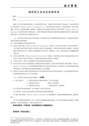 版权转让协议书(航空学报).pdf