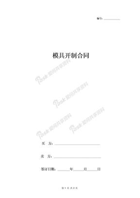 模具开制合同协议书范本 通用-在行文库.doc