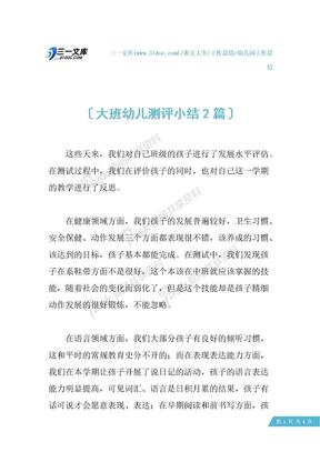 【幼儿园工作总结】大班幼儿测评小结2篇.docx