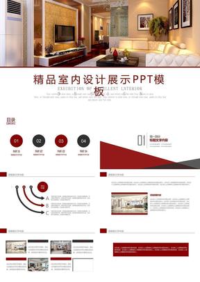 装饰公司简介工装家装室内设计PPT模板.pptx