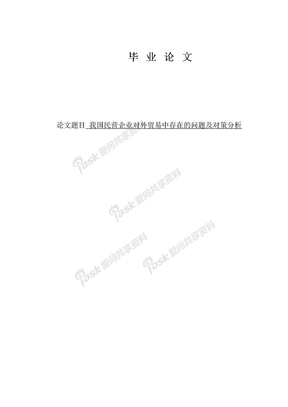 我国民营企业对外贸易中存在的问题及对策分析.doc