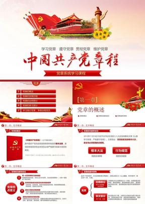 中国共产党党章讲解.ppt
