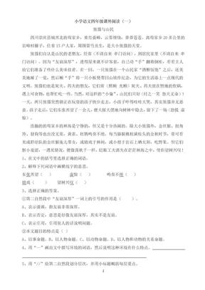 四年级上册语文 人教版 阅读训练习题.doc