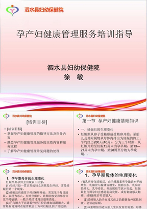 孕产妇健康管理服务指导.ppt
