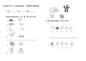 清华版小学一年级英语期中测试题.doc