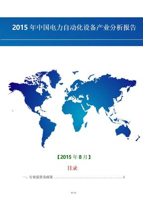 2015年中国电力自动化设备产业市场发展分析报告.doc