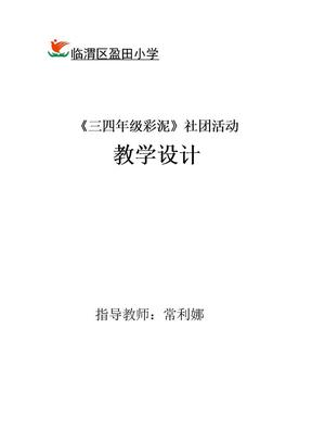 彩泥教学设计资料.doc