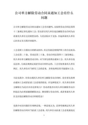 公司单方解除劳动合同未通知工会有什么问题.docx