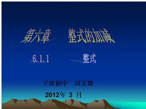 青岛版七年级数学上册课件.ppt