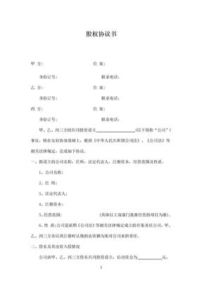 2018年三方合伙股权分配协议.docx