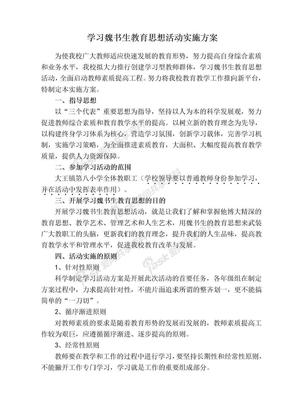 学习魏书生教育思想活动实施方案.doc