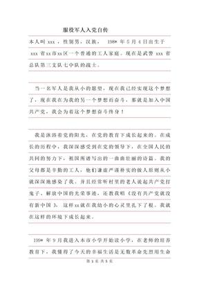2019年服役军人入党自传.docx