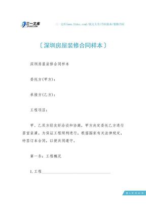深圳房屋装修合同样本.docx